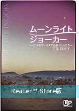 http://www.upbooks.jp/wordpress/wp-content/uploads/2014/07/cap_Moonlight-JokerA1.jpg
