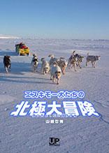 http://www.upbooks.jp/wordpress/wp-content/uploads/2014/11/hokkyoku.jpg