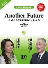 対談シリーズ 第1弾<br />『Another Future 〜もうひとつの未来を創るリーダーたち』