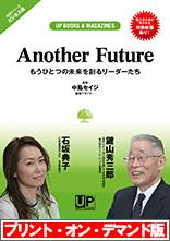《プリント・オン・デマンド版》対談シリーズ 第1弾<br />『Another Future 〜もうひとつの未来を創るリーダーたち』