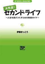 http://www.upbooks.jp/wordpress/wp-content/uploads/2016/12/kikko_H1_NEW.png