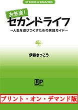 http://www.upbooks.jp/wordpress/wp-content/uploads/2016/12/kikko_H1_POD.png