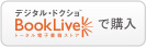 BookLiveで購入