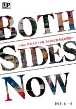 https://www.upbooks.jp/wordpress/wp-content/uploads/2013/07/dummy_cover01.jpg