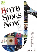 BOTH SIDES NOW 2