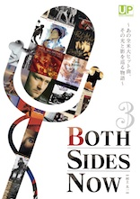 BOTH SIDES NOW 3