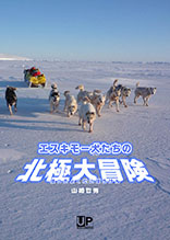 エスキモー犬たちの北極大冒険